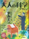 大人の科学マガジン(vol.17)テルミン付き2,300円
