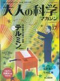 大人の科学マガジン(vol.17)