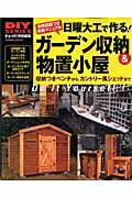 【楽天ブックスならいつでも送料無料】日曜大工で作る!ガーデン収納&物置小屋