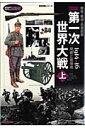 【送料無料】〈図説〉第一次世界大戦(上)