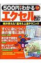 【送料無料】500円でわかるエクセル2007
