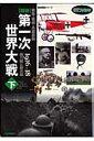 【送料無料】〈図説〉第一次世界大戦(下)