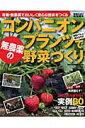 【送料無料】コンパニオンプランツで無農薬の野菜づくり