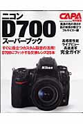 【送料無料】ニコンD700ス-パ-ブック