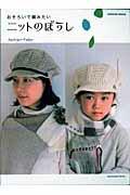 【送料無料】おそろいで編みたいニットのぼうし [ Sachiyo・Fukao ]