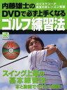 【送料無料】内藤雄士のDVDで必ず上手くなるゴルフ練習法