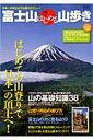 富士山ではじめる山歩き