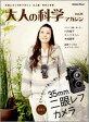 大人の科学マガジン(vol.25)