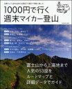 1000円で行く週末マイカー登山
