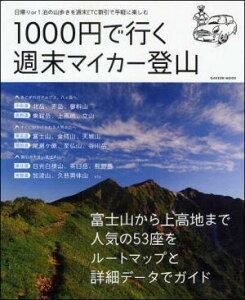 【送料無料】1000円で行く週末マイカー登山