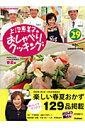 上沼恵美子のおしゃべりクッキング(29)