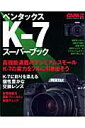 ペンタックスKー7スーパーブック