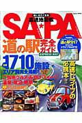 旅に出たくなる高速地図帳SA・PA道の駅完全ガイド