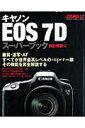 キヤノンEOS 7Dスーパーブック(機能解説編)