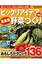 【楽天ブックスならいつでも送料無料】ビックリアイデアで簡単!無農薬野菜づくり