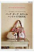 【送料無料】バッグ・ポーチ・おさいふハンドメイドbook