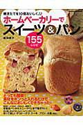 【送料無料】ホームベーカリーでスイーツ&パン155レシピ