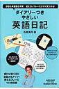 【送料無料】やさしい英語日記