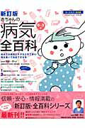 【送料無料】赤ちゃんの病気全百科新訂版