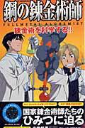 【送料無料】鋼の錬金術師