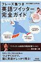 【送料無料】フレーズ集つき英語ツイッター完全ガイド