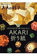 大人の科学マガジン(vol.29)