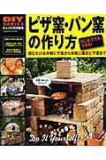 【楽天ブックスならいつでも送料無料】ピザ窯・パン窯の作り方