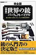 【送料無料】図説世界の銃パーフェクトバイブル完全版