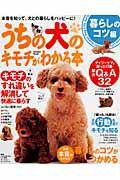 【送料無料】うちの犬のキモチがわかる本(暮らしのコツ編)