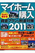 【送料無料】マイホーム購入ガッチリ得する資金プランと税金対策(2011)