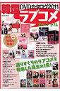 韓国DVDカタログ(2011)