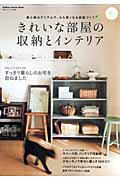 【送料無料】きれいな部屋の収納とインテリア