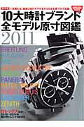 【送料無料】10大時計ブランド全モデル原寸図鑑(2011)