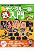 【送料無料】新デジタル一眼超入門