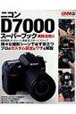 【送料無料】ニコンD7000スーパーブック(実践活用編)