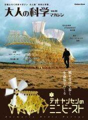 【送料無料】大人の科学マガジン(vol.30)