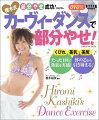 DVD付き 樫木式カーヴィーダンスで部分やせ!