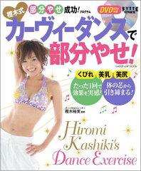 【送料無料】DVD付き 樫木式カーヴィーダンスで部分やせ!