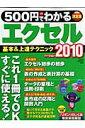 【送料無料】500円でわかるエクセル2010