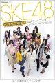 SKE48ドラマ「モウソウ刑事!!」公式フォトブック 【生写真付き】