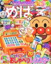 めばえ 2016年 05月号 [雑誌]