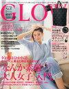 GLOW (グロー) 2016年 5月号