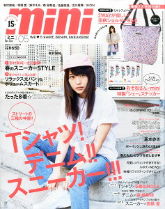 mini (ミニ) 2016年 05月号 [雑誌]