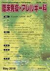 臨床免疫・アレルギー科 2016年 05月号 [雑誌]
