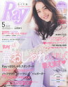 Ray (レイ) 2016年 05月号 [雑誌]