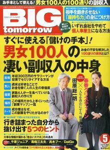 BIG tomorrow (ビッグ・トゥモロウ) 2016年 05月号 [雑誌]