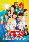 NHK「おかあさんといっしょ」が映画になった!
