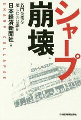 シャープ崩壊 [ 日本経済新聞社 ]