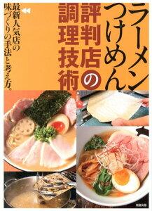 【送料無料】ラーメンつけめん評判店の調理技術 [ 旭屋出版 ]