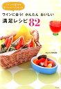 【送料無料】ワインに合う!かんたんおいしい満足レシピ82